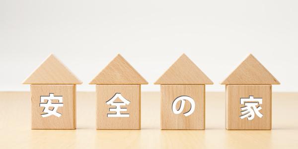 第12回 本当に安全・安心な家 ──「地震」と「家庭内事故」を考える。