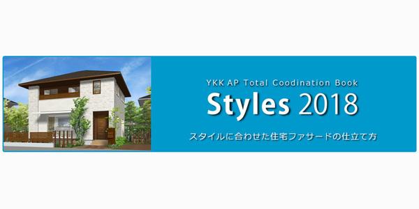 第3回 『スタイルズ2018』住宅デザインプラン集(郊外型 30坪 東入り)