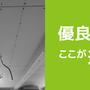 第10回「内装ボード」工事のポイント ✕ 「職人の技能をほめる」