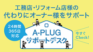 S300x300 aplug supportdesk 320 180 0911
